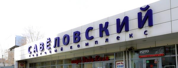 ТЦ «Савёловский» метро